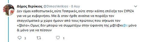 ΒΕΡΥΚΙΟΣ