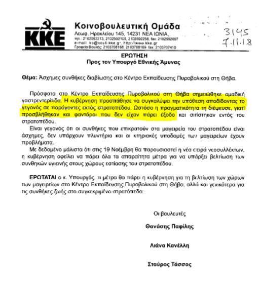 ΓΑΣΤΡΕΝΤΕΡΙΤΙΔΑ ΚΕΠΒ.JPG